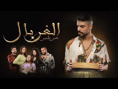 """عمر بلمير يغني عن """"غدر الأصدقاء"""" في """"الغربال"""""""