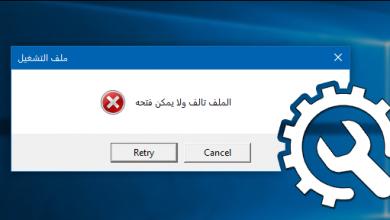 برنامج إصلاح الملفات التالفة بعد استرجاعها