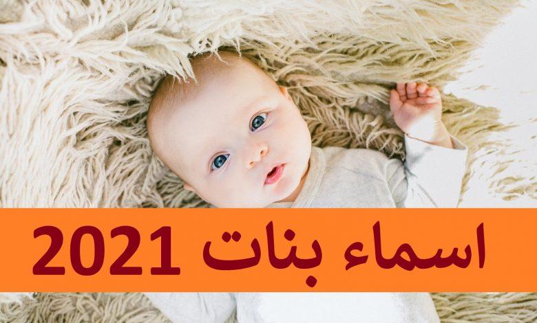 اسماء بنات نادرة 2021