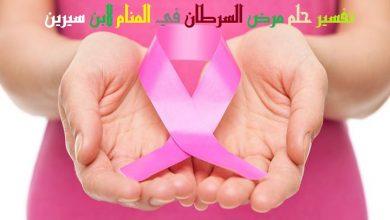تفسير حلم مرض السرطان