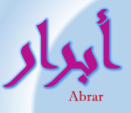 معنى اسم ابرار