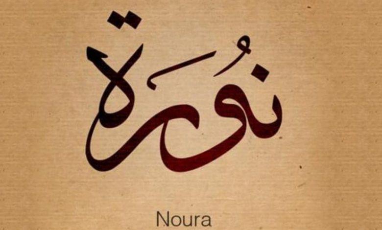 معنى اسم نوره Nora وصفات حاملة الاسم وشخصيتها