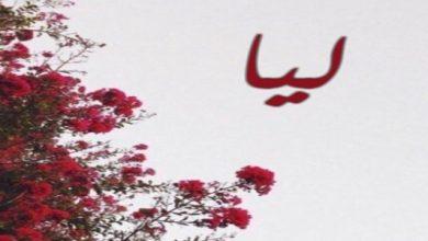 معنى اسم ليا Lya وصفات حاملة الاسم وشخصيتها