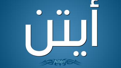 معنى اسم ايتن وحكم التسمية