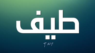 معنى اسم طيف Taif وصفات حاملة الاسم وشخصيتها