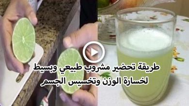 طريقة تحضير مشروب طبيعي وبسيط لخسارة الوزن وتخسيس الجسم