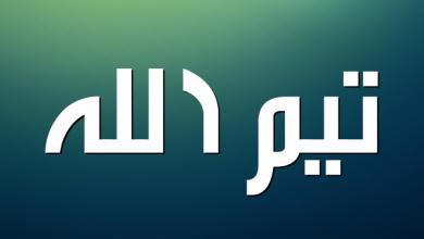 معنى اسم تيم الله وصفات حامله
