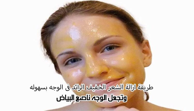 طريقة ازالة الشعر الخفيف الزائد فى الوجه