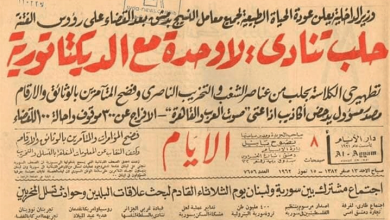 ما هي جريدة الأيام السورية؟