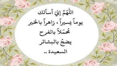 أدعية صباح الخير دينية مكتوبة .. دعاء صباح الخير للاصدقاء