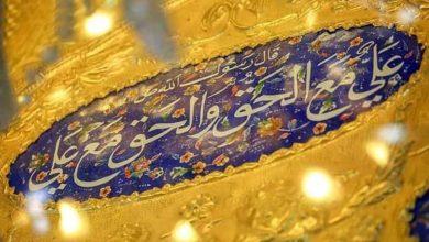 حكم الإمام علي في التعامل مع الناس