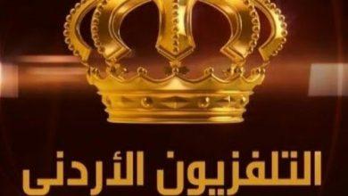 ترددات جميع القنوات الأردنية الجديدة 2022