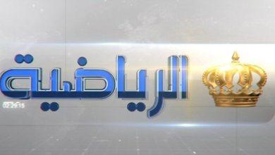 تردد قناة الأردن الرياضية 2022 jordan sport