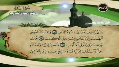 تردد قناة تايم قرآن Time Quran TV