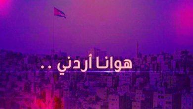 تردد قناة هوانا أردني الجديد 2022