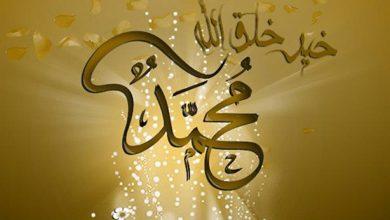 خواطر عن النبي صلى الله عليه وسلم