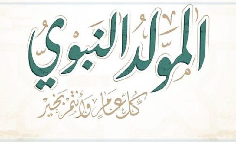 دعاء المولد النبوي الشريف مكتوب 1443