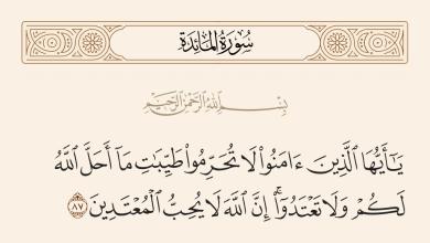 سبب نزول يا أيها الذين آمنوا لا تحرموا طيبات ما أحل الله لكم