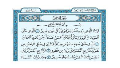 فضل قراءة سورة الملك قبل النوم
