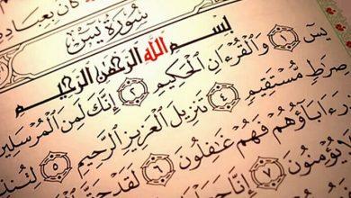 فضل قراءة سورة يس لقضاء الحاجة