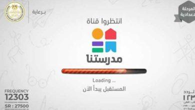تردد قناة مدرستنا التعليمية الجديد 2022
