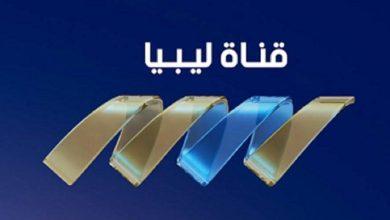 تردد قناة NTV الليبية 2022