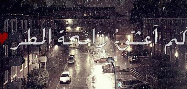 كلام عن المطر الجميل ومحبي الشتاء عبارات وخواطر