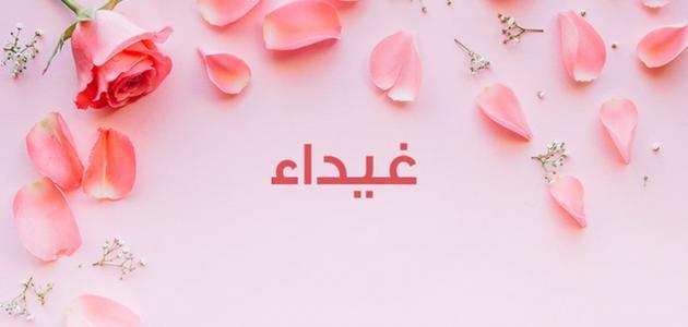 معنى اسم غيداء تركي ام عربي