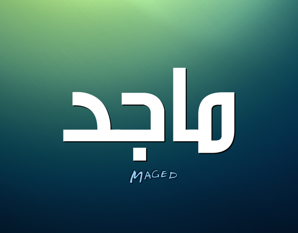معنى اسم ماجد Maged وصفات حامل اسم ماجد